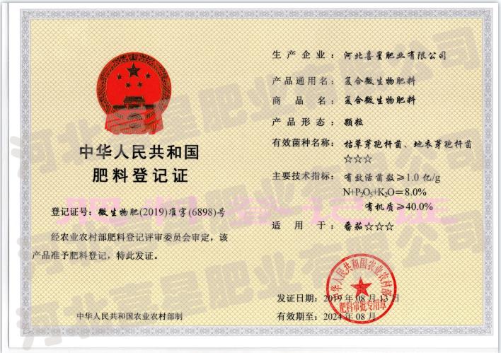 复合微生物肥料登记证